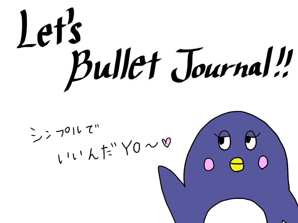 【書籍】バレットジャーナルでシンプルなタスク管理!