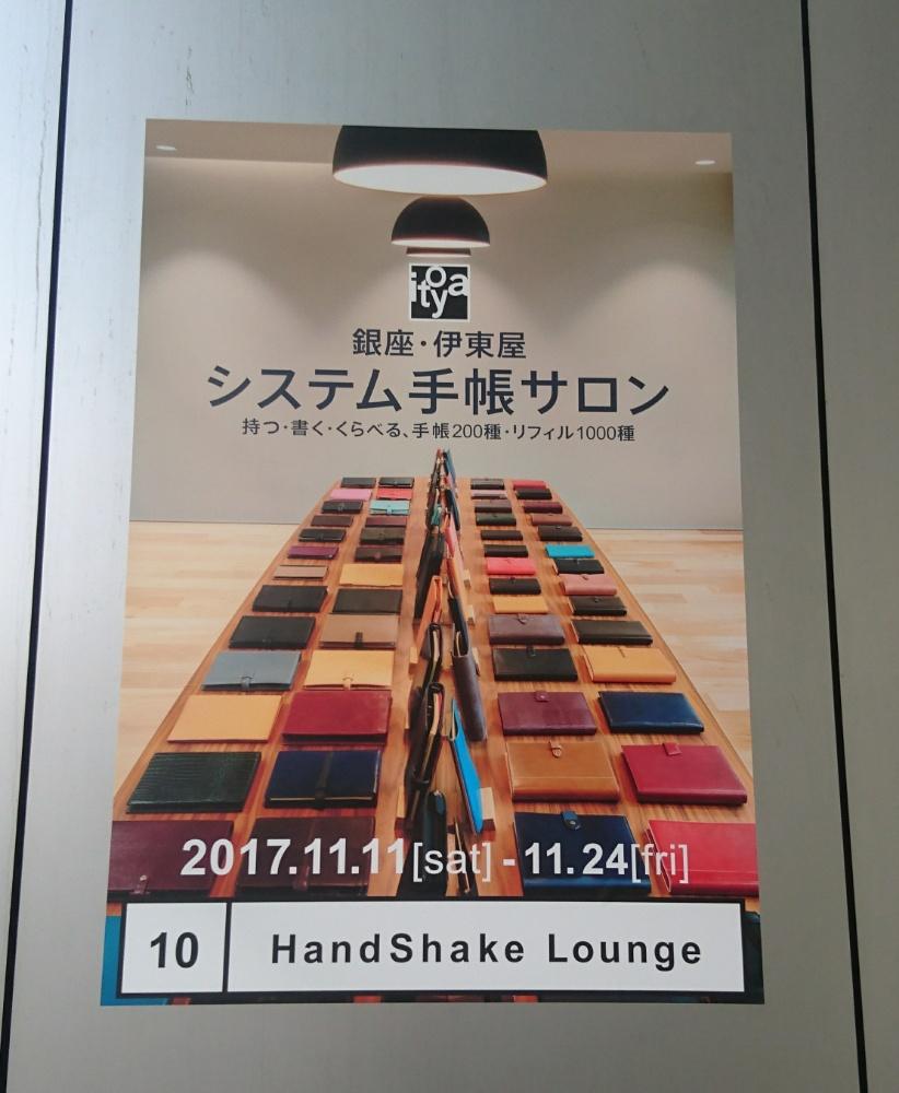 【イベント】システム手帳サロン開催中ですよ!@G.Itoya
