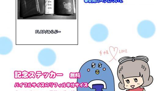 【イベント】手帳夏祭りに行ってきました!