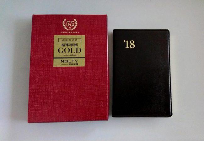 能率手帳GOLD