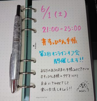 すっぴん手帳オンラインオフ会告知